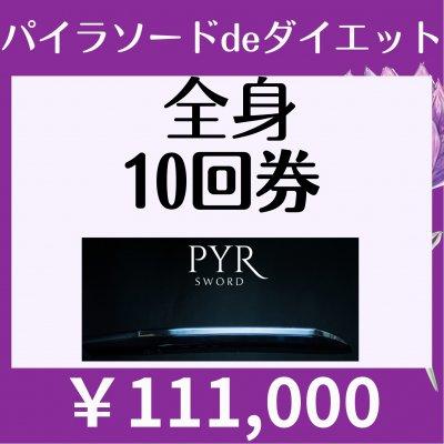 【会員様限定¥111000】パイラソード全身10回券