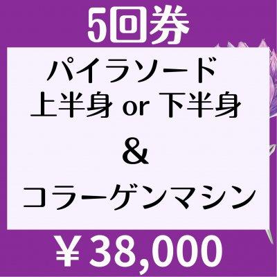 【会員様限定¥38000】パイラソード上半身or下半身×コラーゲンマシン5回券