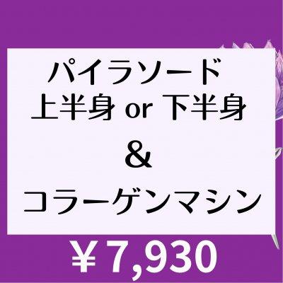 【会員様限定¥7930】パイラソード上半身or下半身×コラーゲンマシン1回券
