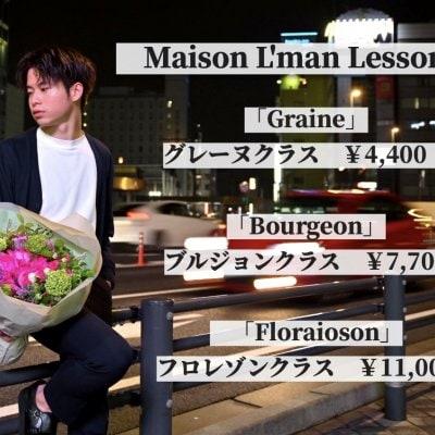 Maison L'man Lesson     ブルジョンクラス