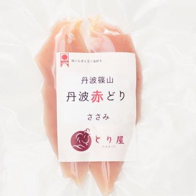紅玉の名鶏 丹波赤どり ささみ250g 店頭受取ウェブチケット