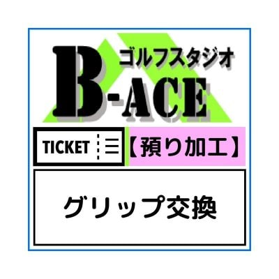 グリップ交換加工チケット【お預り加工】