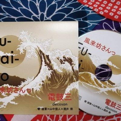 【日本の音CD】電鼓三「風来坊さんっ」和太鼓|津軽三味線|電気フリカケ