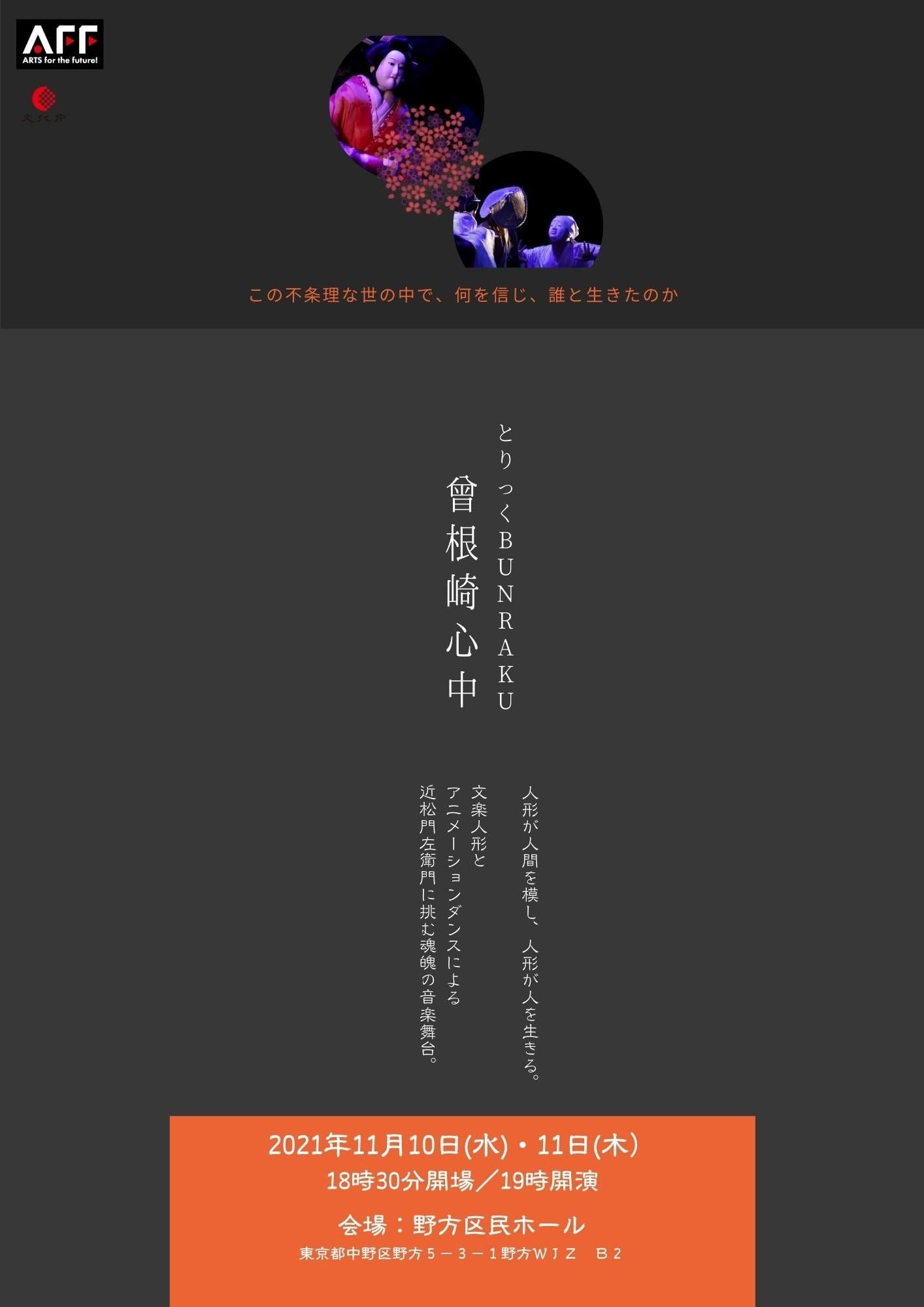 とりっくBunraku 「曾根崎心中」11月10・11日19時開演〜野方区民ホール(小学生以下:前売り/他チケットあり ) のイメージその2