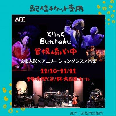 とりっくBunraku 「曾根崎心中」11月10日 21時半 配信スタート オンラインチケット