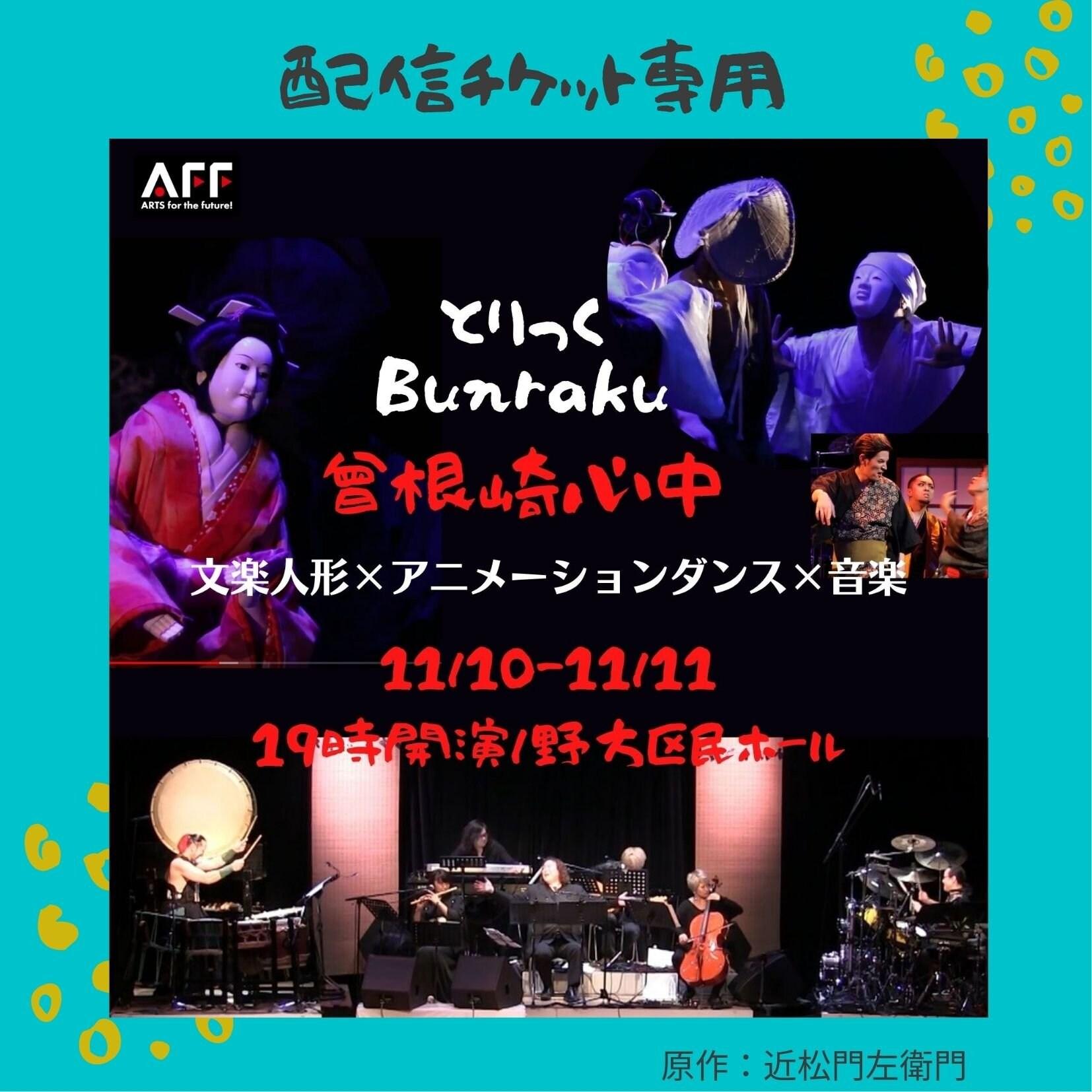 とりっくBunraku 「曾根崎心中」11月10日 21時半 配信スタート オンラインチケットのイメージその1