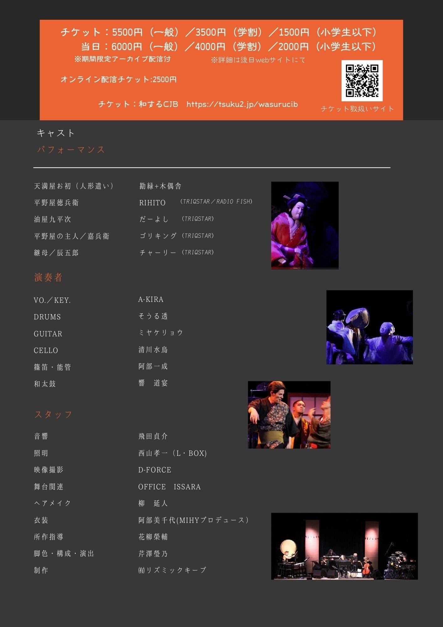 とりっくBunraku 「曾根崎心中」11月10・11日19時開演〜野方区民ホール(小学生以下:前売り/他チケットあり ) のイメージその3