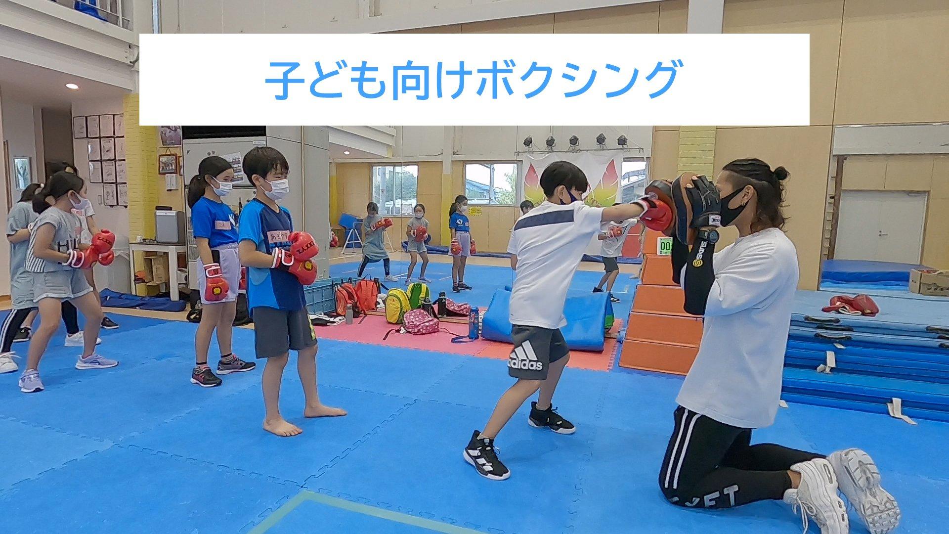 9/23 子ども向けボクシングのイメージその1