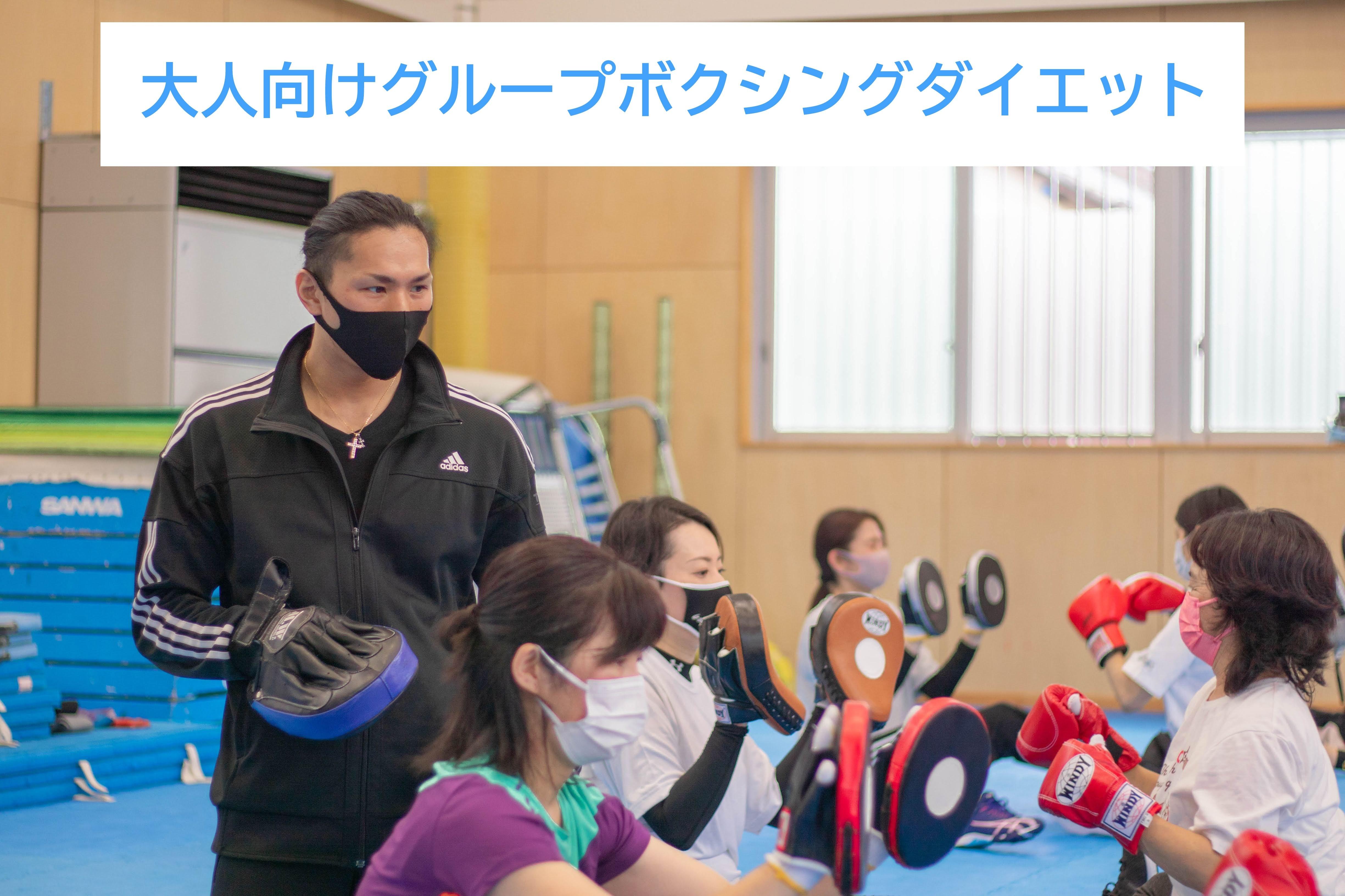 8/29 大人向けのグループボクシングダイエットのイメージその1