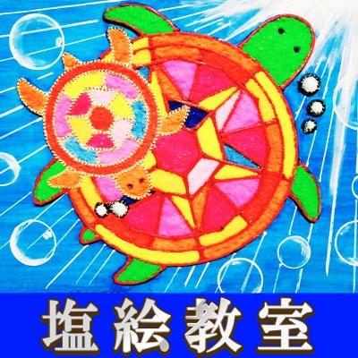 (8/15)[お子様用お申込み]塩絵教室ーハッピーヒーリングカラーソルトアート