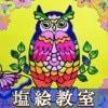 (9/20)塩絵教室ーハッピーヒーリングカラーソルトアート