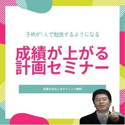 【7月23日限定】成績の上がる計画セミナー