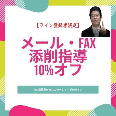 【ライン登録者特別割引】10%オフ メール又はFAX添削指導12回分(小学生)+テキスト代別