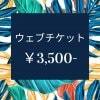 60分 3,500円 ウェブチケット