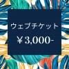 60分 3,000円 ウェブチケット