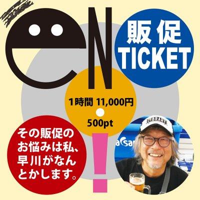 販促チケット