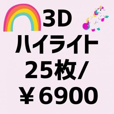 フリーランス美容師平良みけ 3Dハイライト25枚