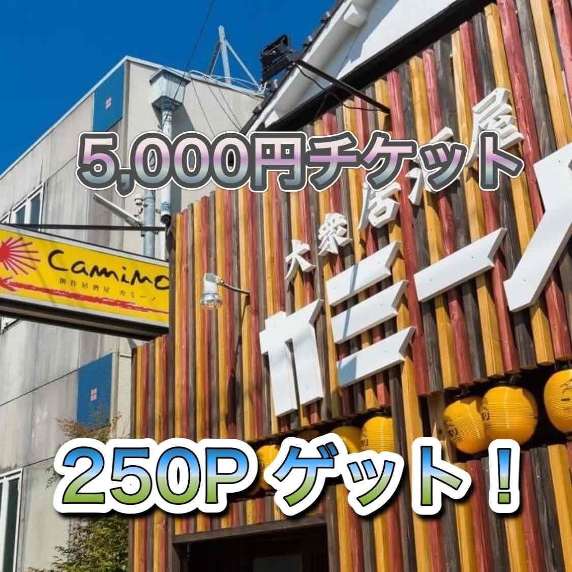5000円チケット!のイメージその1