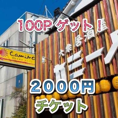 2000円チケット!
