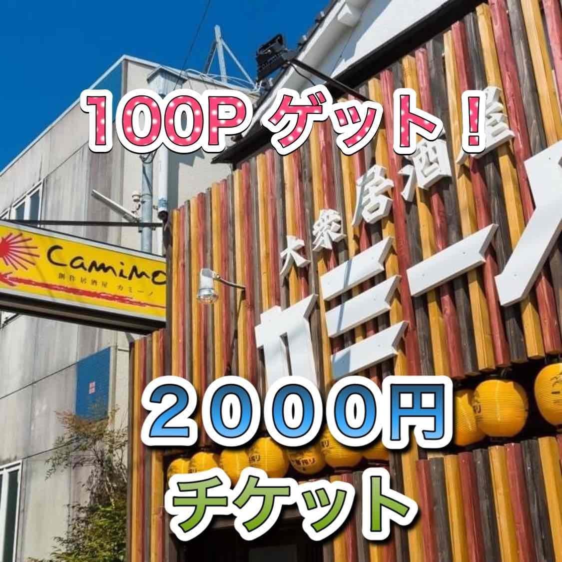 2000円チケット!のイメージその1