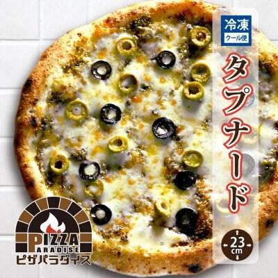 【タプナード】冷凍ピザ/23㎝/ピザパラ通販/おつまみにも好適/