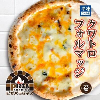 【クワトロフォルマッジ】冷凍ピザ/23㎝/ピザパラ通販/おつまみにも好適...