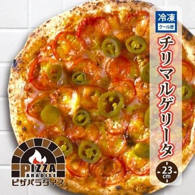 【チリマルゲリータ】冷凍ピザ/23㎝/ピザパラ通販/ハラペーニョ