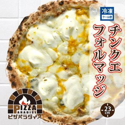 【チンクエフォルマッジ】5種のチーズ/冷凍ピザ/23㎝/ピザパラ通販/おつ...