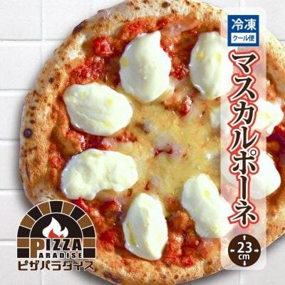 【マスカルポーネ】冷凍ピザ/23㎝/ピザパラ通販/おつまみにも好適/