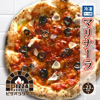 【マリナーラ】冷凍ピザ/23㎝/ピザパラ通販/おつまみにも好適/ガーリッ...