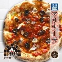 【マリナーラ】冷凍ピザ/23㎝/ピザパラ通販/おつまみにも好適/ガーリック/大人の味