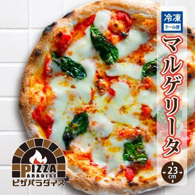 【マルゲリータ】冷凍ピザ/23㎝/ピザパラ通販人気No.1!!/濃厚なトマトソ...