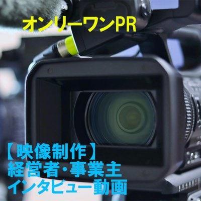 オンリーワンPR!【映像制作】経営者・事業主 インタビュー動画