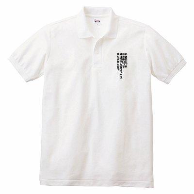 オンリーワンPR!オリジナルポロシャツ(ポケットなし)