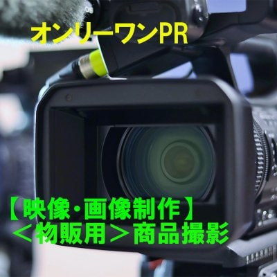 オンリーワンPR!【映像・画像制作】物販用商品撮影