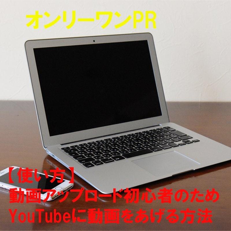 【使い方】オンリーワンPR 動画アップロード初心者のためのYouTubeに動画をあげる方法のイメージその1