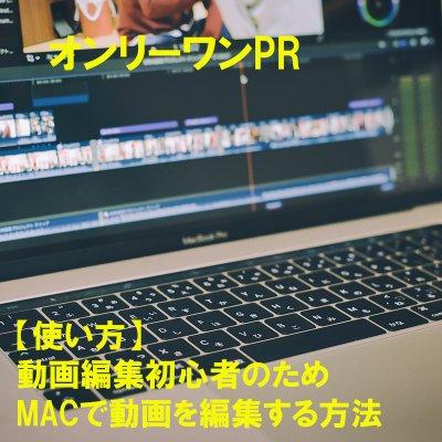 【使い方】オンリーワンPR 動画編集初心者のためのMACで動画を編集する方法