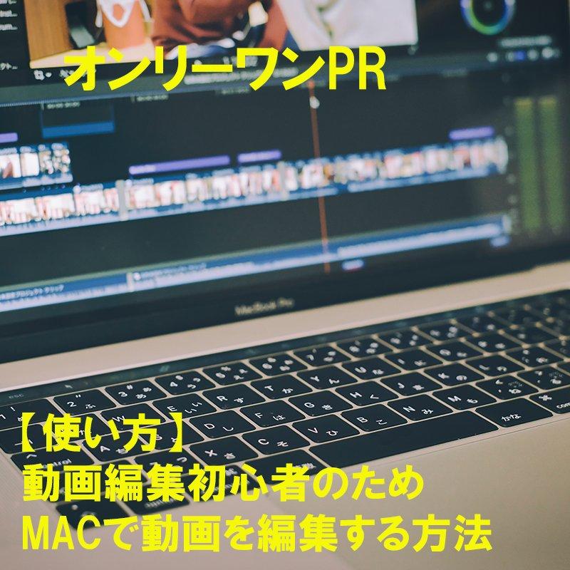 【使い方】オンリーワンPR 動画編集初心者のためのMACで動画を編集する方法のイメージその1