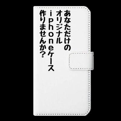 オンリーワンPR!オリジナルiPhoneケース(手帳型/白)