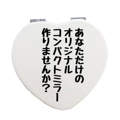 オンリーワンPR!オリジナル折りたたみコンパクトミラー【ハート形】
