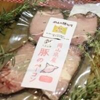 ろまん亭コラボ「とののベーコン」岡山県産豚肉の手作り燻製