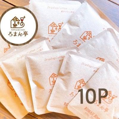 【送料無料】ろまん亭オリジナル珈琲ドリップパック12袋入り