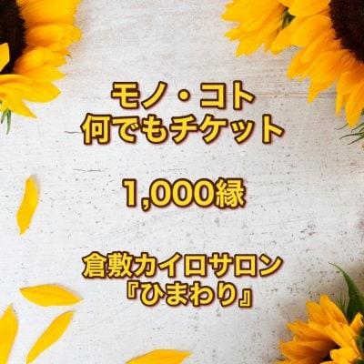 『1,000円』モノ・コト何でもお支払いチケット