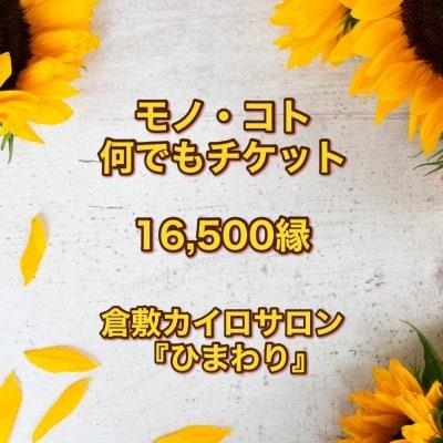 16,500縁/モノ、コト何でもチケット