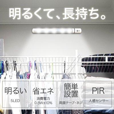 【取付簡単・効果絶大】人感センサーライト LED