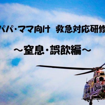 乳幼児の窒息・異物誤飲の対応についての勉強会 9/19 21時〜
