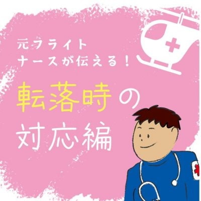 転落の対応についての勉強会 10/27 22時〜