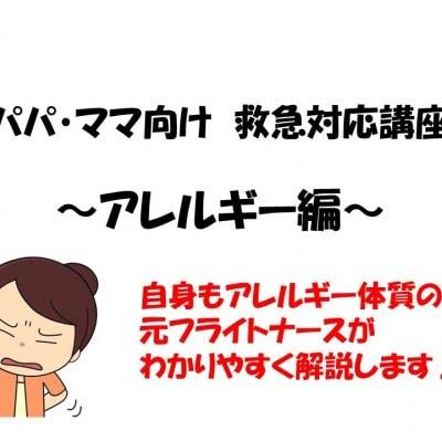 こどものアレルギーの対応についての勉強会 10/29 22時〜