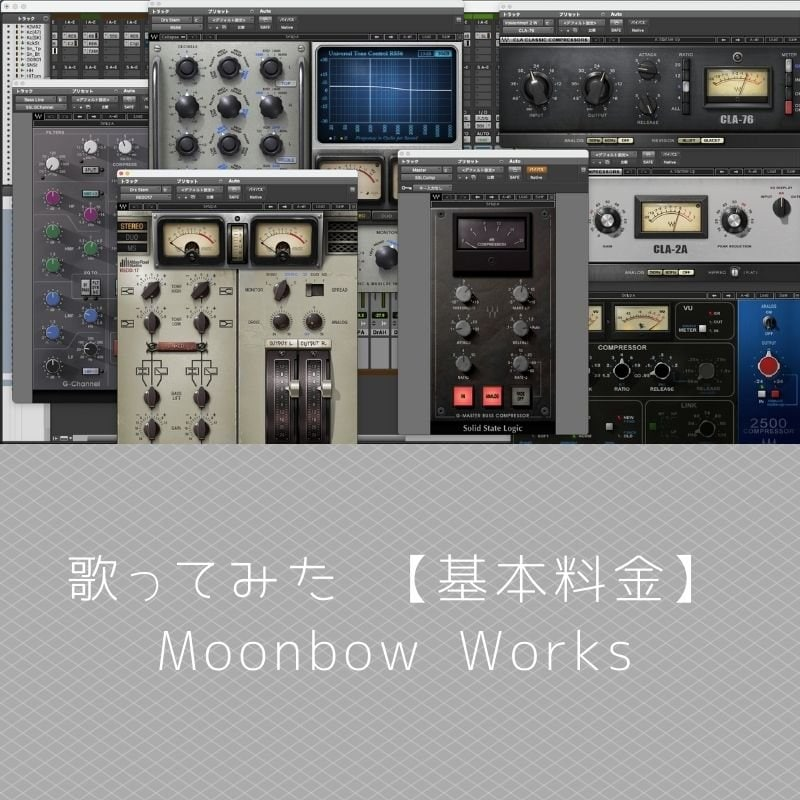 Mix【歌ってみた・基本料金】(少人数向け)のイメージその1