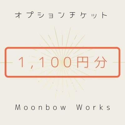 オプション ¥1,100-チケット